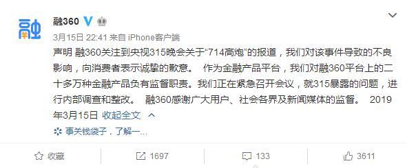 """315曝光""""714高炮""""网贷 融360:致歉"""