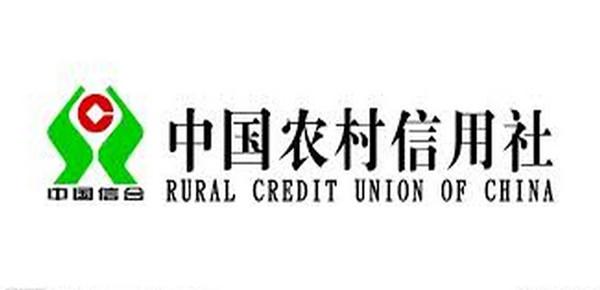 农村信用社贷款利率是多少?准备好材料,好贷就是这么简单!
