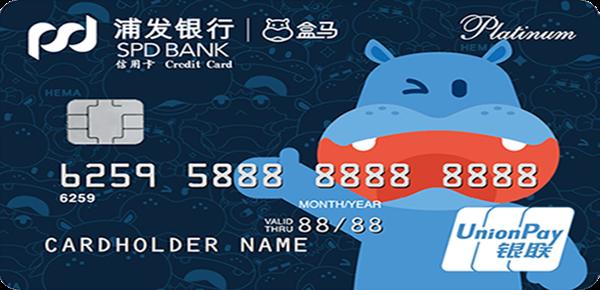浦发盒马信用卡怎么样?该信用卡额度能有多少?