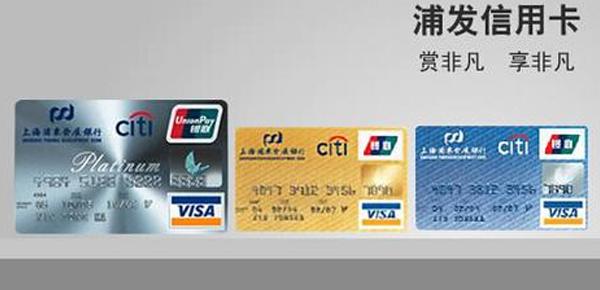 白户申请浦发信用卡有那么难吗?来自大神分享的100%下卡技巧!