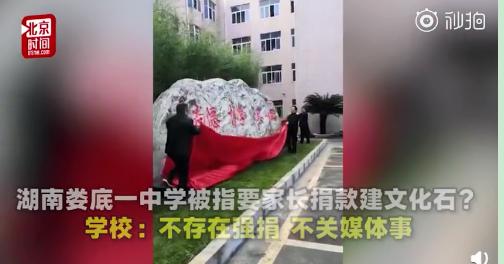 湖南一中学要求家长捐款建文化石?校方:没强捐