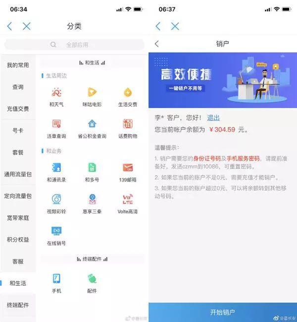 中国移动 App 销户功能上线,无需前往营业厅即可完成销户