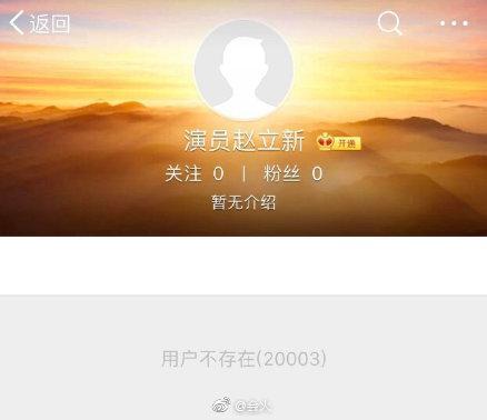 赵立新微博注销工作室清空微博 曾为恶劣言论道歉