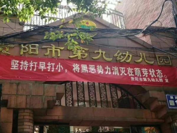 贵阳一幼儿园悬挂扫黑横幅引发争议,区教育局:已撤下