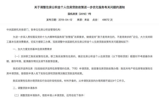 """""""房住不炒""""预警!国管公积金""""认房又认贷"""",北京楼市要凉了?"""