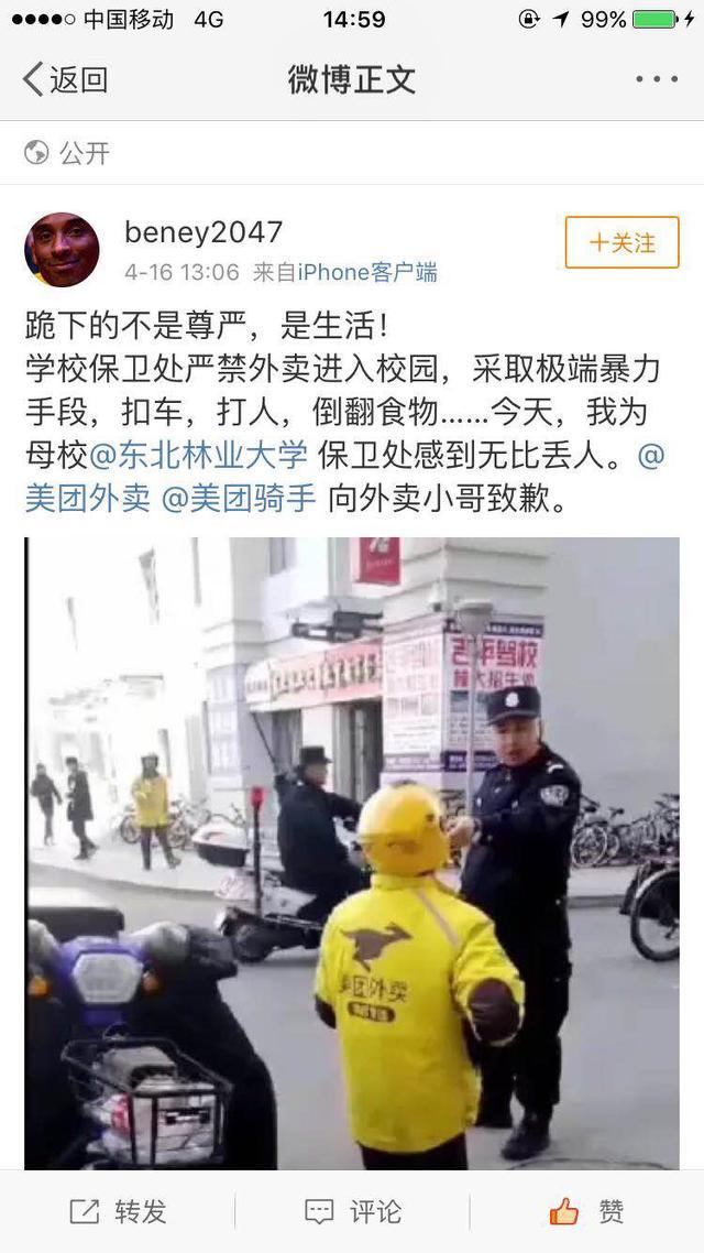外卖员给东北林业大学保安下跪 保安队:其个人行为