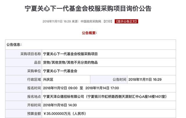 """贫困县出现""""枸杞校服""""  官方明文规定捐1000套即可印广告"""