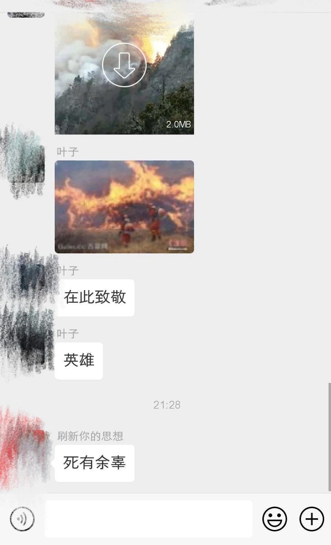 又一起!四川一男子网络辱骂凉山救火英雄被刑拘