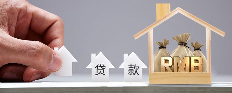 现在买房贷款利息是多少?