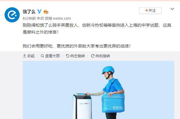 """上海一中学语文模拟考疑现饿了么硬广植入 饿了么:""""意外之喜"""""""