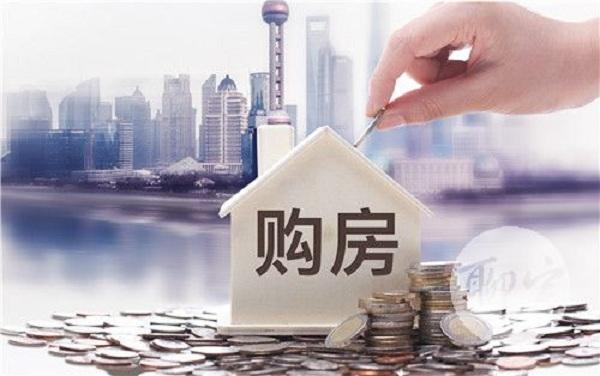去银行办理房屋贷款需要注意什么?以下这些事项千万不能忽略!