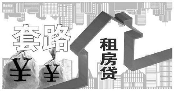 租房贷到底害了多少年轻人?租房套路深,交钱需谨慎!