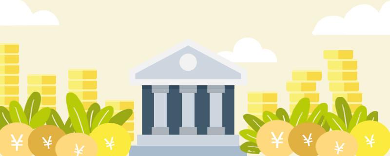银行贷款要利息吗?
