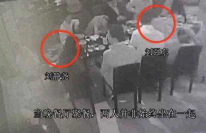 揭秘刘强东案视频:未达举证要求 传播或涉侵权