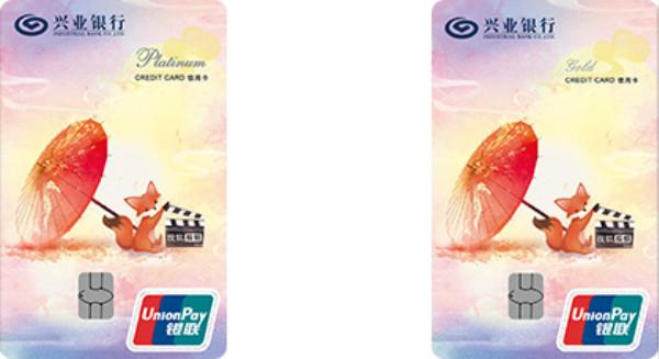兴业搜狐视频联名信用卡是白金卡吗?最高能申请多少额度?