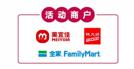 限广东地区 中国银行 X 全家/美宜佳/钱大妈 满10减5