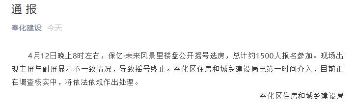 网曝宁波一楼盘开盘摇号名单内定 区住建局已介入