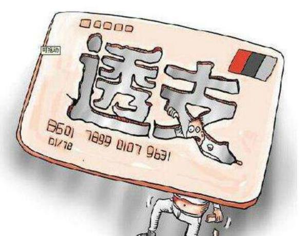 信用卡透支不还的后果有哪些?不还坐牢真的不是吓唬人!