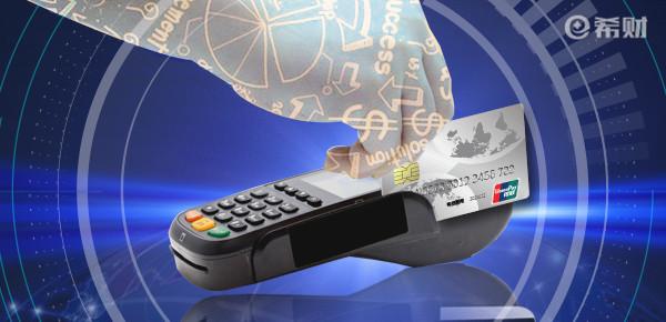 信用卡降级交易刷不了怎么回事?看完你就清楚了