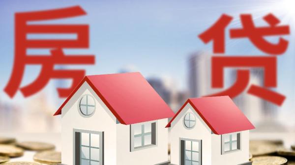没工作如何贷款买房以及条件是什么?这些内容要了解!