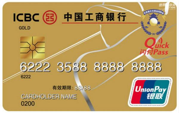工行初次办卡的额度是多少?申请工行信用卡需要注意哪些事情?