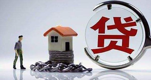 房贷批不下来是什么原因导致的?最强补救方法拿走不谢!