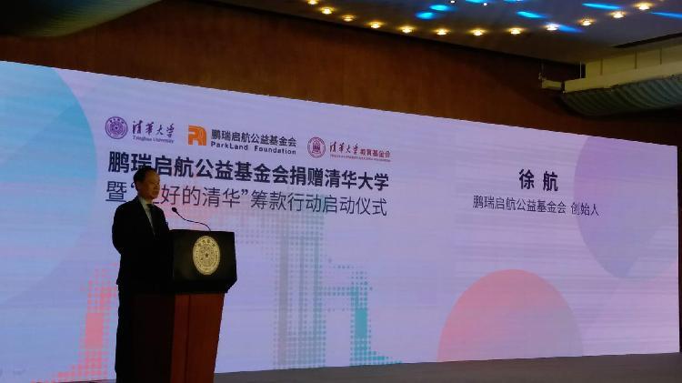 清华校友徐航向母校捐3.3亿 系大陆校友最大的捐赠