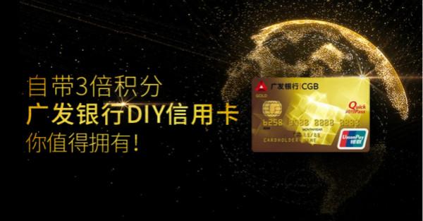 广发银行推出的哪一款信用卡最好?最值得办的信用卡排行榜来了!