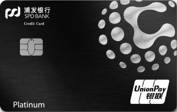 浦发我系列信用卡又增新成员啦!这款GEEK主题卡云栖纪念版你值得拥有!