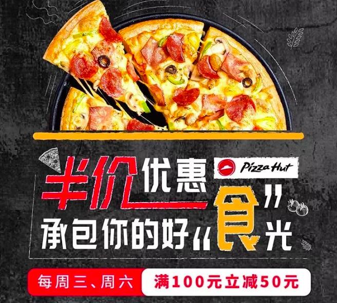 盛京银行必胜客闪付支付满100-50元(限地区)