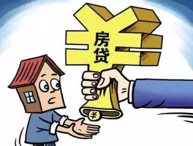 购房贷款利率是多少?如何节省贷款利息?