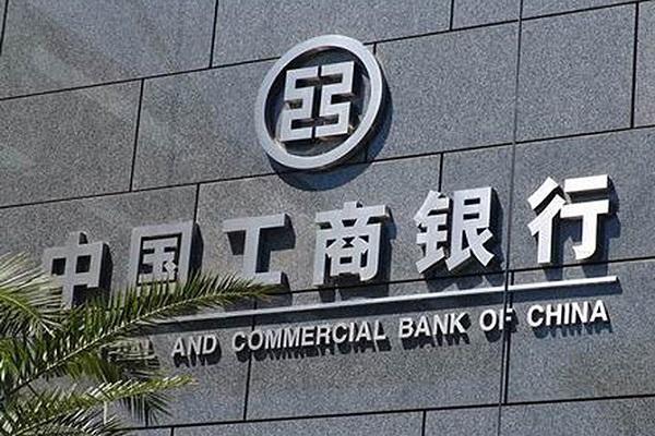 工商银行网贷通如何申请?网贷通申请流程是什么?