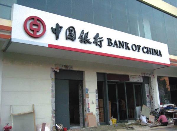 中国银行个人信用循环贷款怎么样?个人信用循环贷款如何办理?