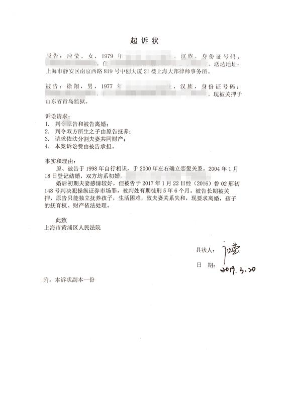 徐翔妻子:离婚还没交流过 查封时资产200亿出头