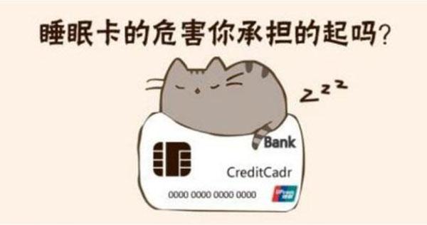 信用卡睡眠卡不注销有哪些后果?如何激活信用卡睡眠卡?