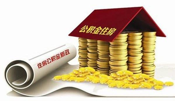 合肥住房公积金贷款怎么办理?办理条件有哪些?