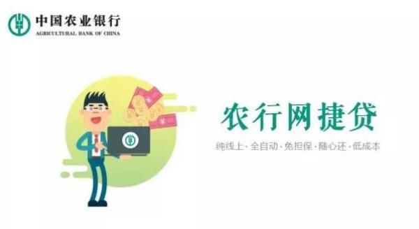 农业银行网捷贷最多可以贷几次?农行网捷贷申请被拒的原因?