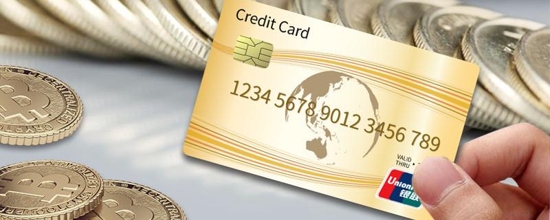 建行信用卡利息