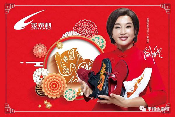 刘晓庆否认代言太赫兹能量鞋:未代言这神奇的东西