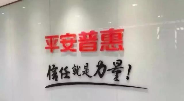 女子提前还清贷款后又被催收,质疑平安普惠平台有猫腻!