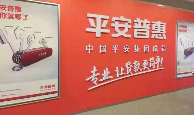 贷款余额3700亿 平安普惠才是真正的消金大佬