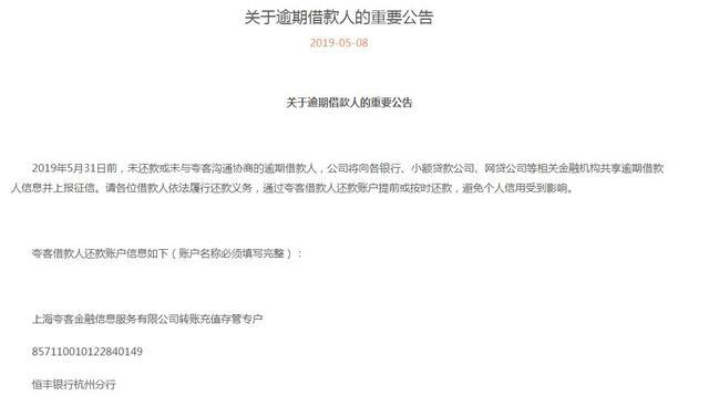 夸克金融下通牒:5月31日前未还款逾期借款人将上报征信