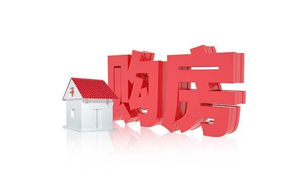 远离房贷的1个办法,让你没钱也能住上新房子