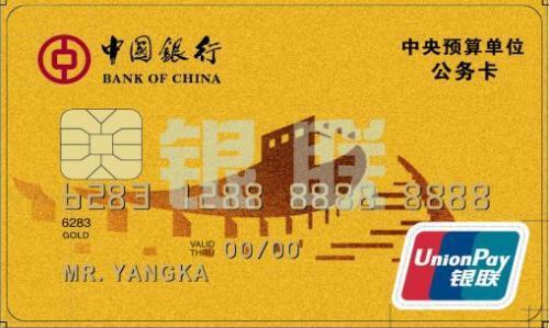 公务卡你听过吗?这到底是一种什么样的信用卡?