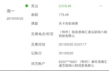 [钱金金]钱金金借贷利息高达486% 砍头息、714高炮无一不缺