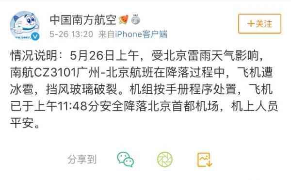 官方还原南航A380北京降落遇冰雹事发全过程,并为他点赞!