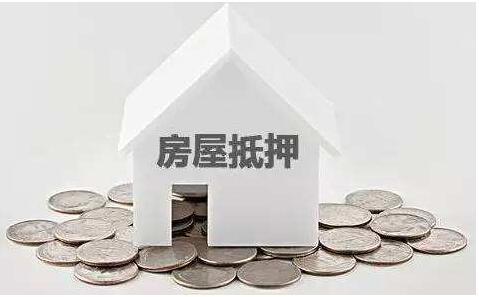 [房屋抵押贷款]房屋抵押贷款的年限是多长时间以及需要哪些资料