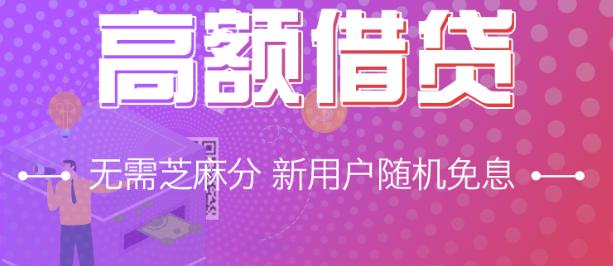 春节放款的网贷口子,过年期间网贷放款下款吗?