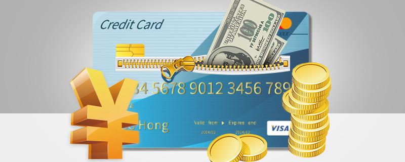 农商信用卡额度多少?