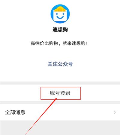 #速想购#快贷系列新口子,最高8000入口,资料简单无回访!